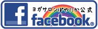 ぽやにか公式Facebook