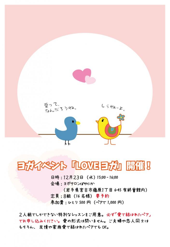 LOVEヨガはがき-02