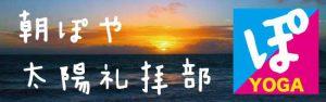朝ぽや太陽礼拝部