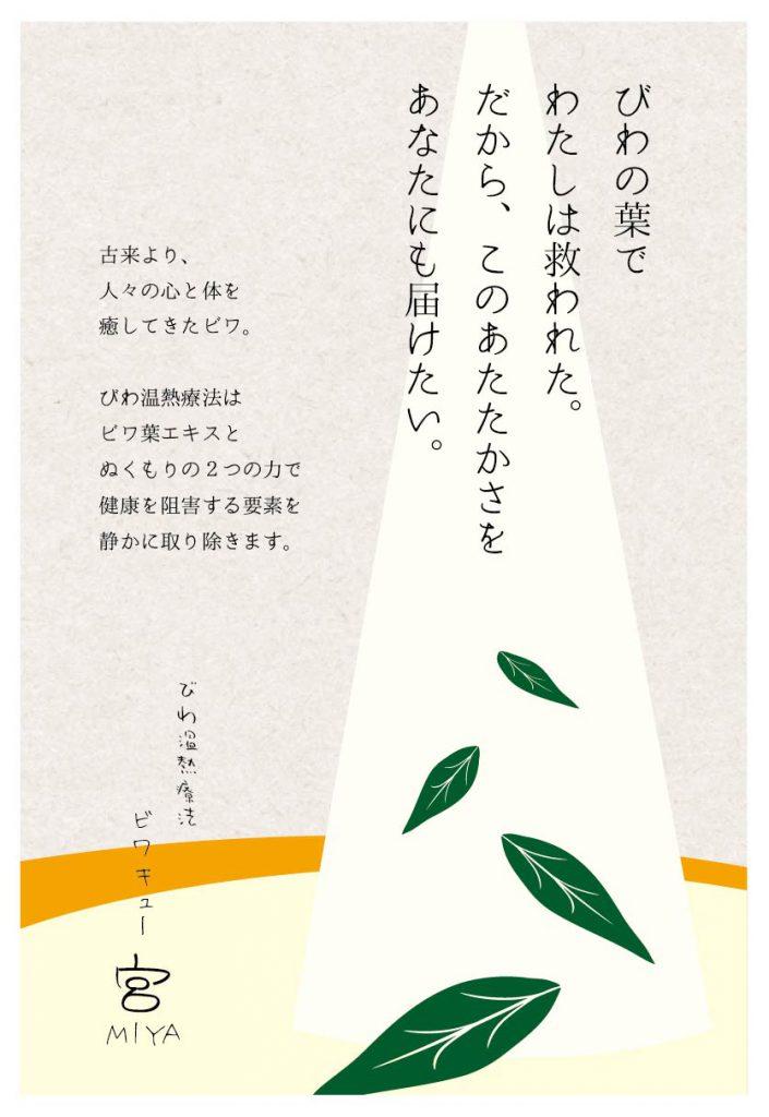 ビワキュー宮フライヤー-01